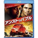 アンストッパブル [Blu-ray]