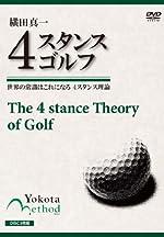 横田真一 4スタンスゴルフ [DVD]