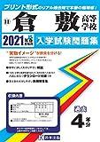 倉敷高等学校過去入学試験問題集2021年春受験用 (岡山県高等学校過去入試問題集)