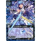 Z/X ゼクス カード ソードダンサー レグルス (R) / 五神竜の巫女(B06)