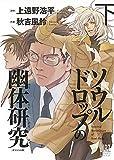 ソウルドロップの幽体研究 スペシャル版 (下) (バーズコミックス スペシャル)