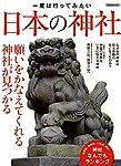一度は行ってみたい日本の神社 (洋泉社MOOK)
