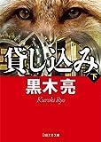 貸し込み 下 (日経文芸文庫)