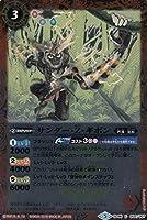 バトルスピリッツ SD46-002 サンダー・Z・ギボン (C コモン) メガデッキ 灼熱の神皇 (SD46)