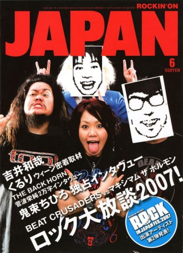 ROCKIN'ON JAPAN (ロッキング・オン・ジャパン) 2007年 06月号 [雑誌]の詳細を見る
