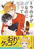 トラの子が♂なのに迫ってくる話 (リラクトコミックス Hugピクシブシリーズ)