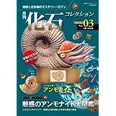 月刊化石コレクションno.3 (朝日ビジュアルシリーズ)