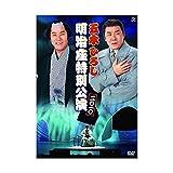 五木ひろし 明治座特別公演 2010 [DVD]