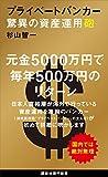 プライベートバンカー 驚異の資産運用砲 (講談社現代新書)