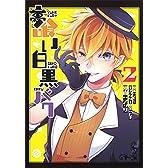 夢喰い白黒バク (2) (電撃コミックスNEXT)