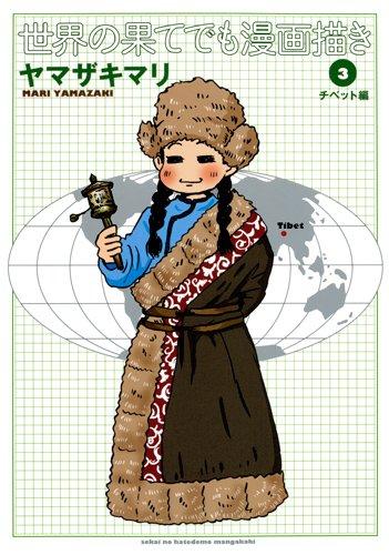 世界の果てでも漫画描き 3(チベット編)の詳細を見る