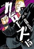 新装版 クローズ 15 (少年チャンピオンコミックス)