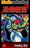 恐怖新聞(6)