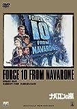 ナバロンの嵐 [DVD]