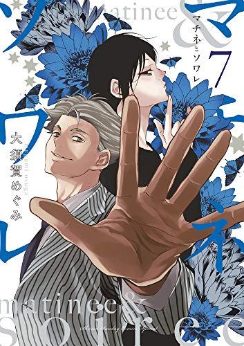 マチネとソワレ (7) (ゲッサン少年サンデーコミックス)