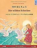のの はくちょう ? Die wilden Schwaene (日本語 ? ドイツ語). ハンス・クリスチャン・アンデルセンの童話: バイリンガルの児童図書、4歳から (Sefa Picture Books in two languages)