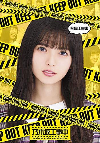 【メーカー特典あり】飛鳥工事中(特典:オリジナルポストカード付)(Blu-ray Disc)