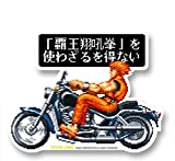 PIXEL LABEL Sticker's RYO-HAOU