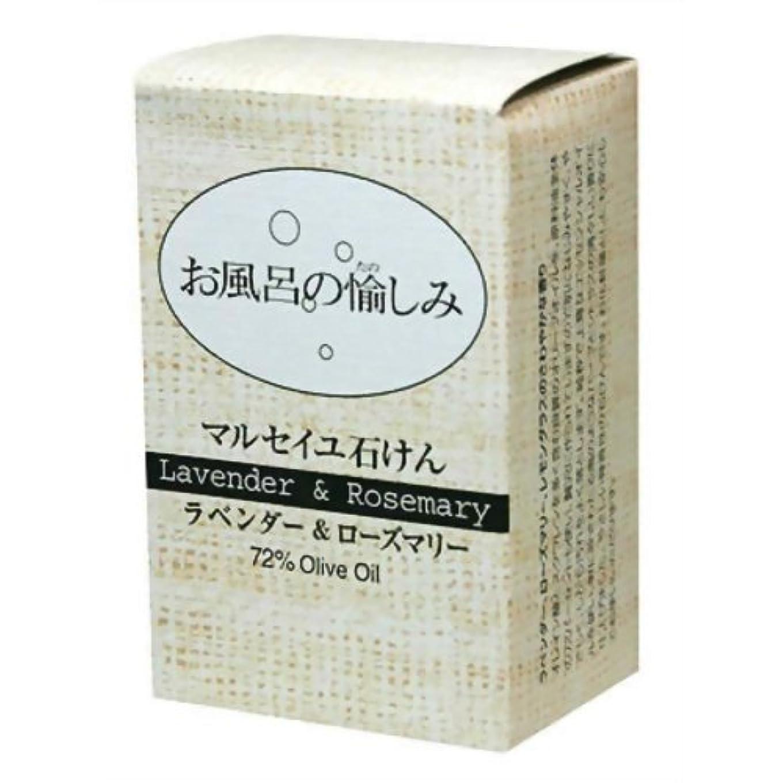 ばかげている電子ダメージお風呂の愉しみ マルセイユ石鹸 ラベンダー&ローズマリー 120g