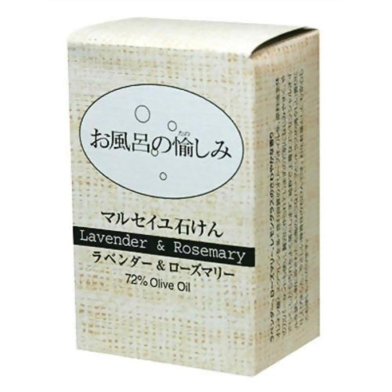 植物学蒸費用お風呂の愉しみ マルセイユ石鹸 ラベンダー&ローズマリー 120g