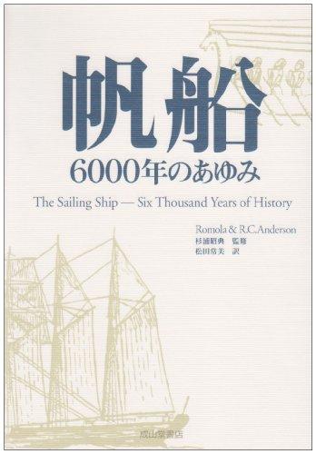 帆船6000年のあゆみの詳細を見る