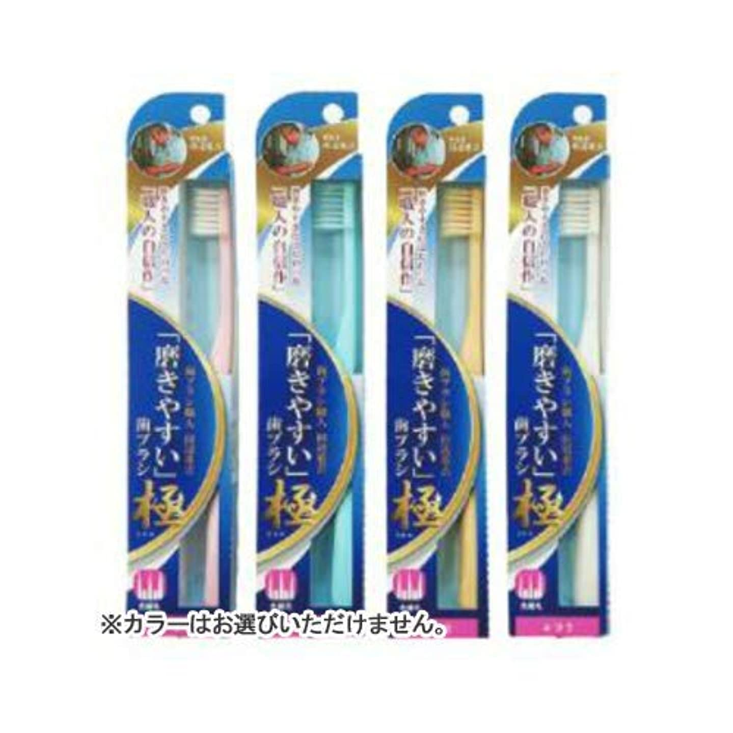 に変わる静かに人類LT-44磨きやすい歯ブラシ極 ふつう × 240個セット