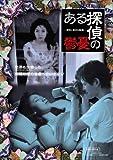 ある探偵の憂鬱[DVD]