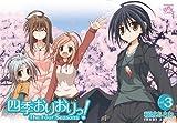 四季おりおりっ!  (3) (IDコミックス 4コマKINGSぱれっとコミックス)