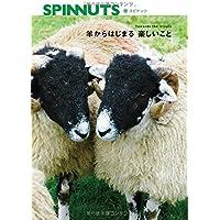 スピナッツ 羊からはじまる 楽しいこと