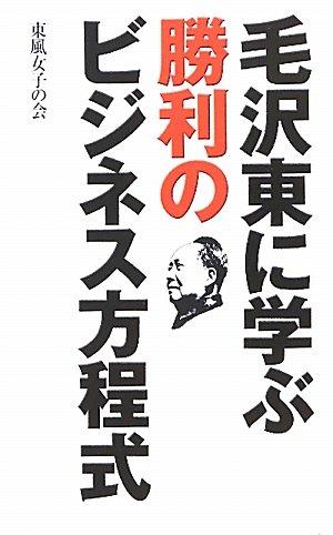 毛沢東に学ぶ勝利のビジネス方程式の詳細を見る