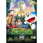 映画ドラえもん のび太と緑の巨人伝 スペシャル版 [DVD]