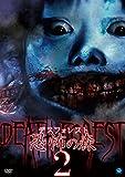 デスフォレスト 恐怖の森2[DVD]