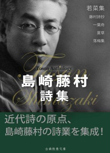 島崎藤村詩集 日本の詩人