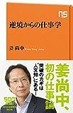 逆境からの仕事学 (NHK出版新書)
