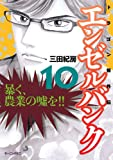 エンゼルバンク ドラゴン桜外伝(10) (モーニング KC)