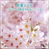 卒業ソング〜ビリーヴ/旅立ちの日に〜 ベスト