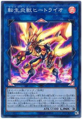 遊戯王/第10期/06弾/SOFU-JP040 転生炎獣ヒートライオ【スーパーレア】