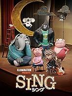 SING/シング