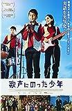 歌声にのった少年[DVD]