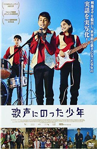 歌声にのった少年 [DVD]の詳細を見る