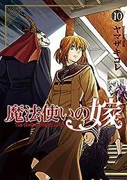 魔法使いの嫁 10巻 (コミックブレイド)