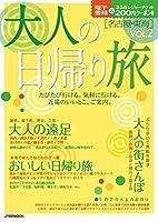 大人の日帰り旅 名古屋・東海 vol.2 (JTBのムック)