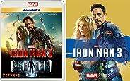 アイアンマン3 MovieNEX [ブルーレイ+DVD+デジタルコピー+MovieNEXワールド] [Blu-ray]