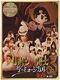 ミュージカル「リボンの騎士」DVD[DVD]