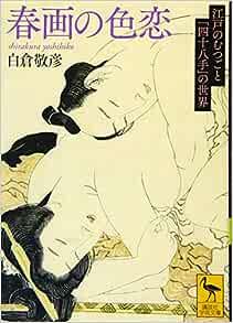 春画の色恋 江戸のむつごと「四十八手」の世界 (講談社学術文庫)の画像
