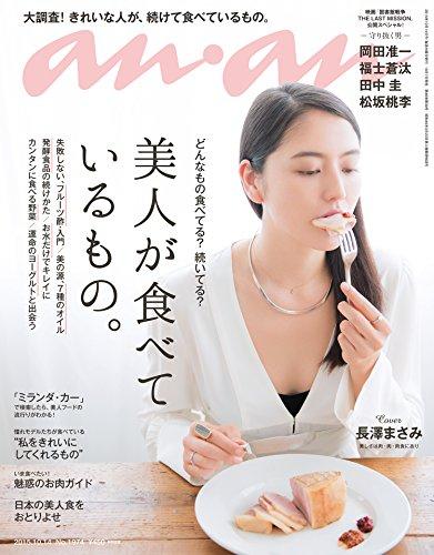 anan (アンアン) 2015/10/14 [雑誌]の詳細を見る