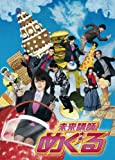 未来講師めぐる DVD BOX[DVD]