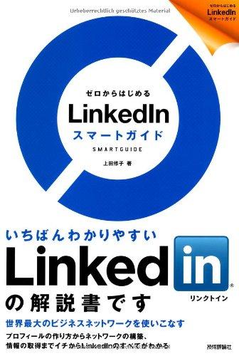 ゼロからはじめる LinkedInスマートガイドの詳細を見る