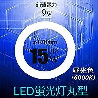 led蛍光灯 丸型15w形 昼白色 led蛍光灯 丸型15w形 昼光色 ledサークライン¢170mm G10q 15W型 グロー式工事不要 (昼光色, 2個セット)