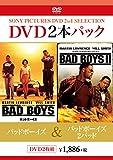 バッドボーイズ/バッドボーイズ2バッド[DVD]